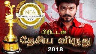 MERSAL WON UK NATIONAL FILM AWARD 2018 | VIJAY | ATLEE | TSL | THALAPTHY 63 | THALAPATHY 62 |