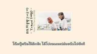 BOL4(볼빨간사춘기) - Travel(여행) | Cover Thai version by GUARD