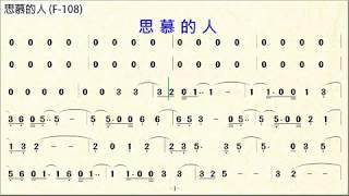4.思慕的人(F-108)-頁面動態簡譜
