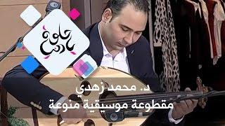 د. محمد زهدي - مقطوعة موسيقية منوعة - حلوة يا دنيا