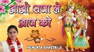 आओ सजा ले आज को !! Aao Saja Le Aaj Ko !! Popular Krishna Bhajan #Devi Hemlata Shastri Ji width=