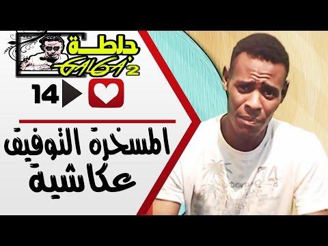 #برنامج_جلطة   14   السودان ومسخرة توفيق عكاشة