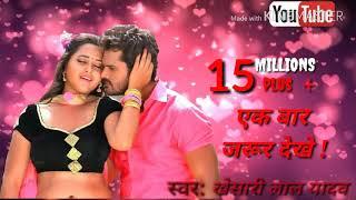 खेसारी लाल यादव का सुपरहिट भोजपुरि गाना ! ऐसा गाना जो आपका दिल छू जाये ! Bhojpuri superhit song.