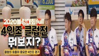2020 화승그룹배 전국 볼링대회 4인조 클럽전 다시보기
