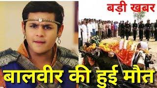 बालवीर की हुई मौत   Baal Veer ki Hui Maut   Video हुआ Viral   Baal Veer 2