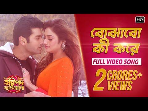 Bojhabo Ki Kore ( বোঝাব কি করে ) – Lyrics | Arijit Singh and Anwesshaa – Haripada Bandwala Movie Song