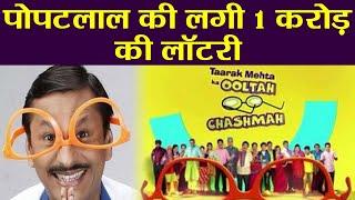 Taarak Mehta Ka Ooltah Chashmah: Popatlal gets 1 crore Lottery ticket  FilmiBeat