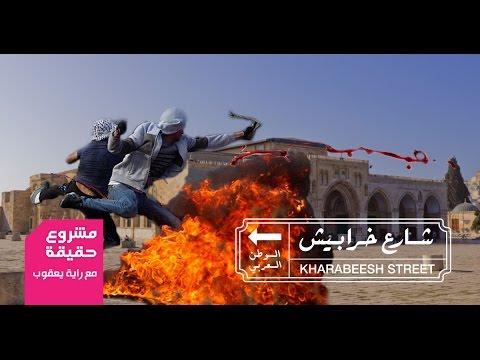 #مشروع_حقيقة مع راية يعقوب | انتفاضة السكاكين في فلسطين والمسؤولية العربية!