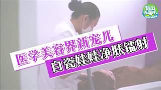 """医学美容界新宠儿:: 欧洲之星 Q 点阵 """"祛斑王"""" —— 『白瓷娃娃净肤镭射 💆♀"""