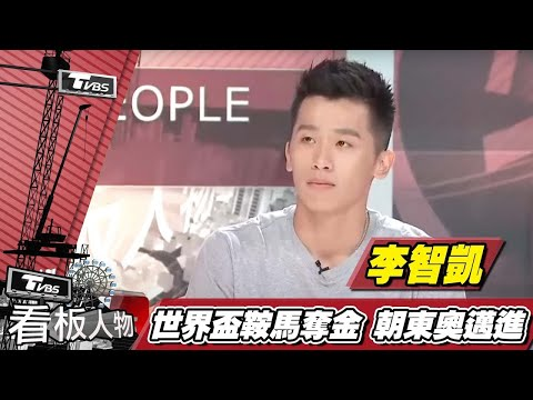 45秒!累15年 金鞍馬李智凱 看板人物 20171112 (完整版) - YouTube