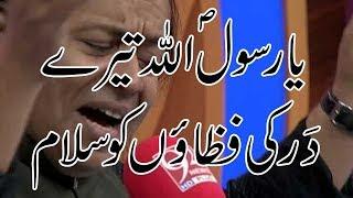 Naat Sharif | Ya RasoolAllah Tere Dar Ki Fazaon Ko Salam | 12 June 2018 | 92NewsHD