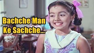 Bachche Man Ke Sachche - Neetu Singh, Lata Mangeshkar, Do Kaliyan Song 1