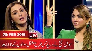 Momal Sheikh in Nadia Khan Show   Croron Mein Khel   7th February 2019   BOL Entertainment
