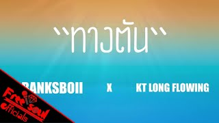 BANKSBOII - ทางตัน FEAT. KT  (OFFICIAL AUDIO)
