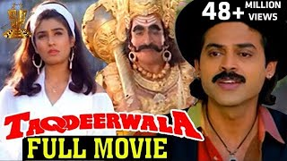 Taqdeerwala Full Hindi Movie l Venkatesh | Raveena Tandon | SV Krishna Reddy | Anand Milind