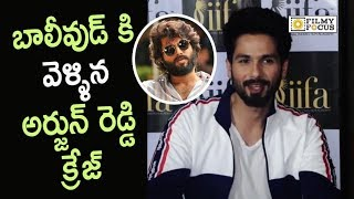 Shahid Kapoor about Arjun Reddy Movie Remake in Hindi | Vijay Devarakonda, Sundeep Vanga