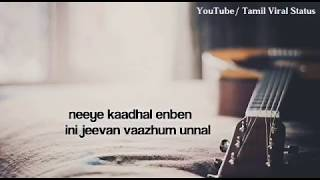 Heart Touching Love Lyrics | Tamil Album Song | Whatsapp Status