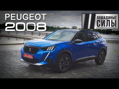 Peugeot 2008 Active Pack
