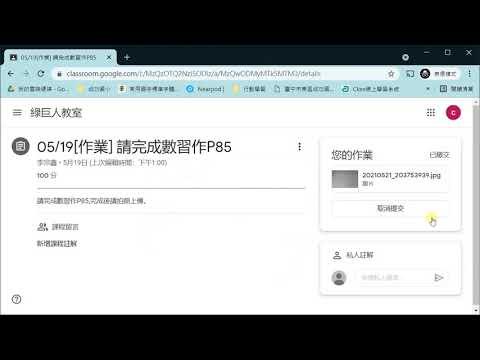 google classroom_學生_繳交拍照作業說明 - YouTube