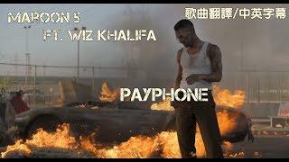 【歌曲翻譯】Maroon 5-Payphone(Explicit) ft.Wiz Khalifa (中文字幕)