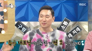 [HOT] an agency representative who dances when he is excited, 라디오스타 20190605