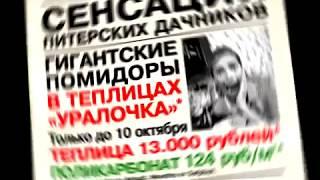 НМЗ (Теплицы Уралочка, акция)