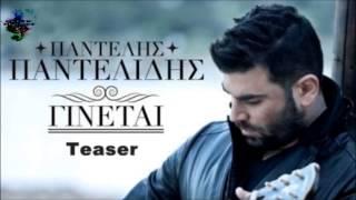Pantelis Pantelidis - Ginetai (New Single 2013 Teaser HQ)