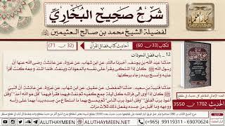 1702 - 3550 باب فضل المعوذات حديث عائشة أن رسول الله كان إذا اشتكى يقرأ..