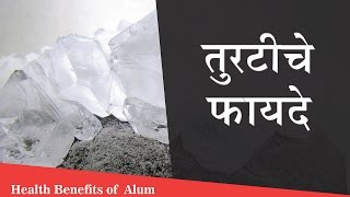 तुरटीचे फायदे | Health & Beauty benefits of Alum ( Turti ) in Marathi