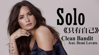 Clean Bandit - Solo 只有自己 feat. Demi Lovato (中文歌詞)