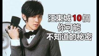 終極一班5偶像劇雷婷的男友 :汪東城10個你可能不知道的秘密