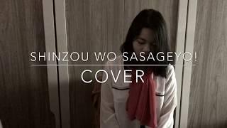 Shinzou wo Sasageyo! [Shingeki no Kyojin S2 Op 3] Cover