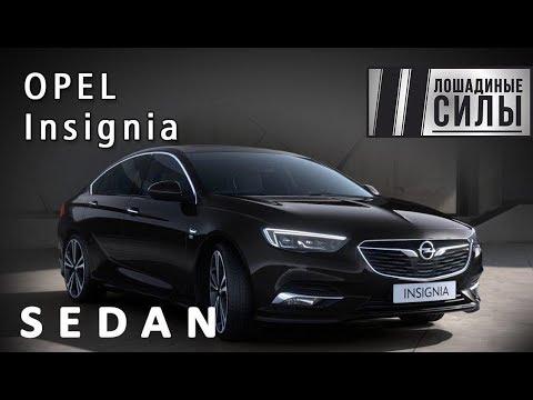 Opel Insignia Innovation