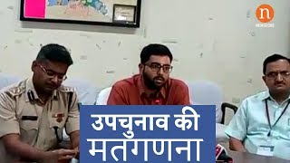सिल्ली विधानसभा उपचुनाव | Silli Assembly Bypoll | Rai Mahimapat Ray | Ranchi