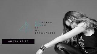 Δέσποινα Βανδή - Αν Σου Λείπω | Despina Vandi - An Sou Leipo (Official Lyric Video HQ)