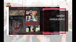 مقاومت زندانیان سیاسی ایران در زندانهای ولایت فقیه خامنه ای-  ری توییت