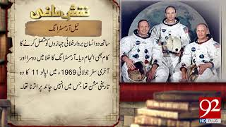 Naqsh e Mazi | Neil Armstrong | 21 July 2018 | 92NewsHD
