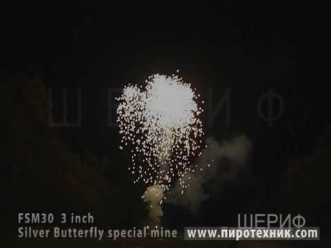 FSM30 Silver butterfly special mine 3 inch Шериф www.pyro-ua.com www.пиротехник.com