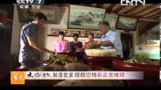 """乡土 《乡土》 20130917 中秋民俗密码之莆田""""送秋"""""""