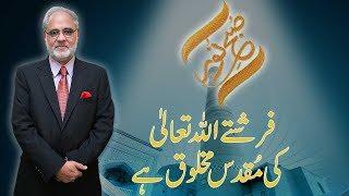 Subh E Noor | Farishty Allah Talla ki Muqadas Makhloq | Nazir Ahmed Ghazi | 22 June 2018 | 92NewsHD