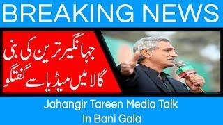 Jahangir Tareen Media Talk In Bani Gala | 31 July 2018 | 92NewsHD