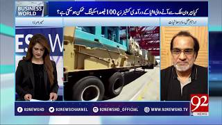 Business World -  23 January 2018 - 92NewsHDPlus
