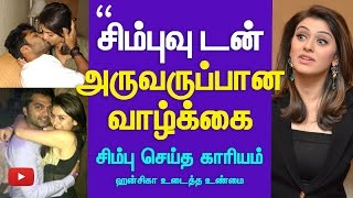 """""""Disgusting Life with Simbu"""" - Hansika's open talk about her love with Simbu 