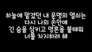 V (뷔), Jin (진) [방탄소년단] – 죽어도 너야 (Even If I Die, It's You) [화랑 OST] 가사