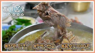 [경남의 맛] 토종닭으로 만든 백숙! 온 가족이 함께 먹어야 할 #보양식 다시보기