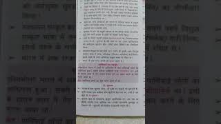शक वंश सम्पूर्ण जानकारी हिंदी में भाग- 20- संदीप कुमार