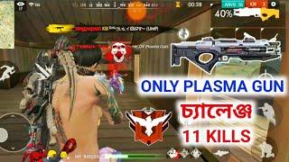 ONLY PLASMA GUN CHALLENGE 11 KILLS. Gaming Subrata