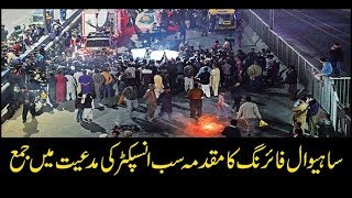 Case filed in Sahiwal firing incident