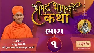 Bhagvat Katha Episode-01    K V  Swami    Girivar Group-Bapunagar width=