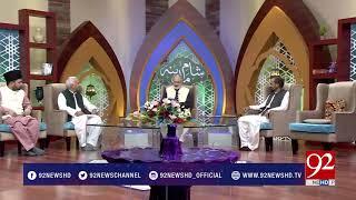 Sham e Madina | Etiquette to visit Holy Land of Madina | Nazir Ahmed Ghazi| 21 May 2018 | 92NewsHD